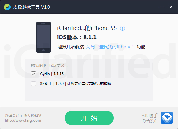 ios-8-jailbreak-step-1