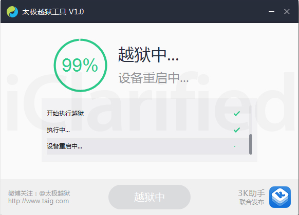 ios-8-jailbreak-step-2