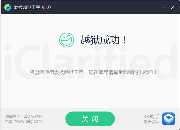 ios-8-jailbreak-step-3