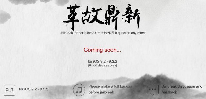 download pangu jailbreak tool