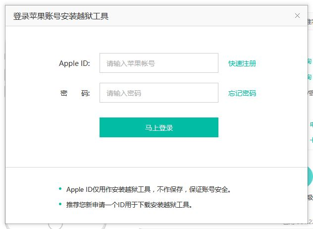pangu jailbreak apple id